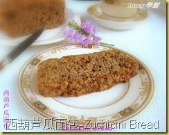西葫芦瓜面包-Zuchicini Bread