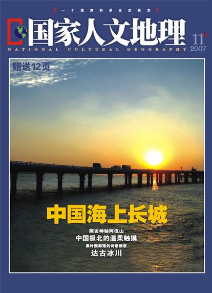 《国家人文地理》2007年11期 - 国家人文地理 - 《国家人文地理》官方博客