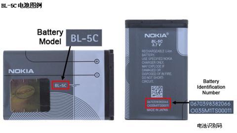 诺基亚遭遇电池召回 日本制造再现质量门 - lizhongcun - 李忠存的BLOG