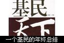 民间老股民献炒股土方 - huymng - 天地一线