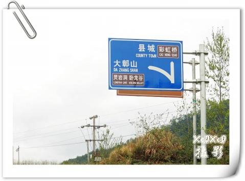 【环游闽赣浙】 8、廊桥遗梦—彩虹桥   - xixi - 老孟(xixi)旅游摄影博客