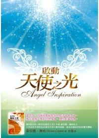 【好书推荐——启动天使之光】