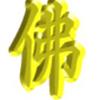 佛教烛光火焰中国龙以及国旗素材透明flash效果