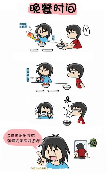 营养晚餐 - 小步 - 小步漫画日记