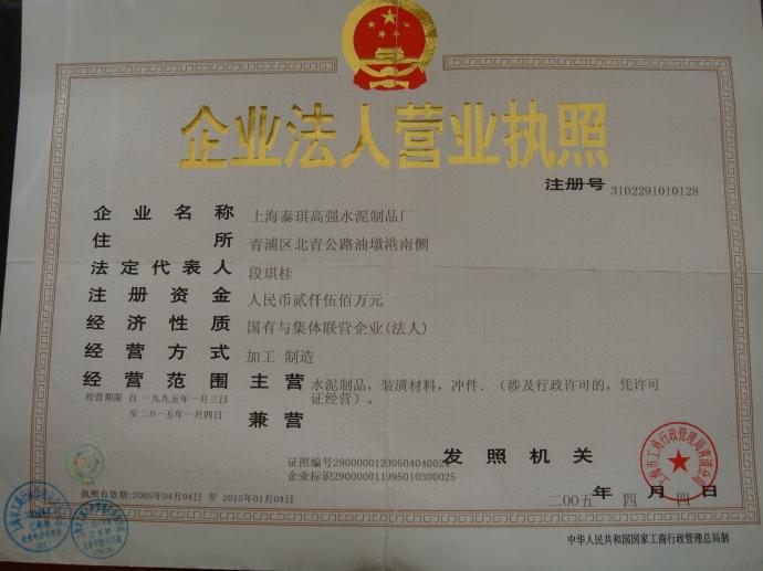 上海泰琪高强水泥制品厂的土地和房产忽然飞了 - 永远中国心 - 爱国华裔企业家段琪桂女士的千古奇冤