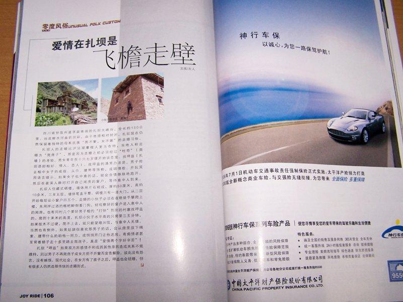 《自驾游》杂志 - li-qy - 烟雨行囊:右岸左人的部落客
