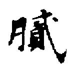 文化部受骗文件出错,国家图书馆公然展假(下篇) - 陈林 - 谁解红楼?标准答案:陈林
