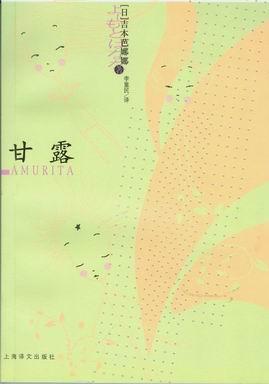 最近全是吉本芭娜娜 - 刘放 - 刘放的惊鸿一瞥