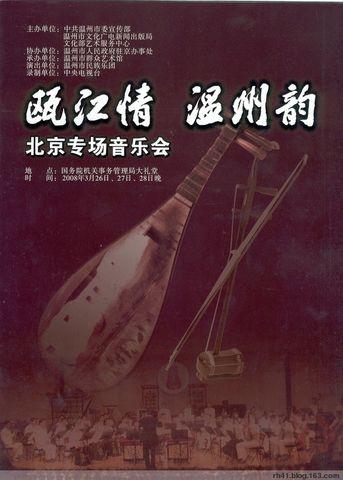 【原创】148 故乡音乐会 20080329 - shice - 士策(SHICE)博客