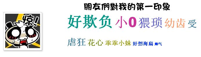 nonopan头像第三弹+开心网火星游记 - 林无知 - nonopanda的博客