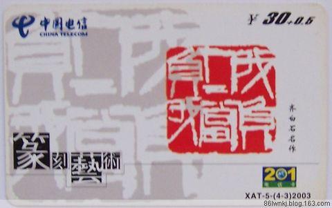 电话卡里的篆刻(一) - 咸阳涧石 - 咸阳涧石的老屋