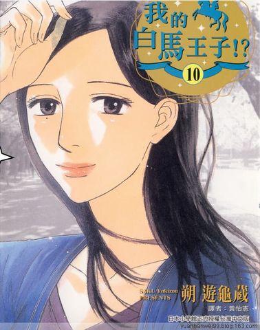 朔游龟藏《我的白马王子》 - youlin - youlin的漫画阅读日志