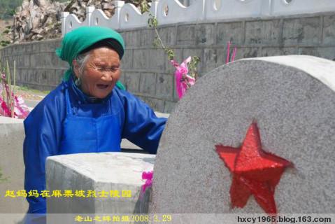 中越战争记忆之-高山下的挽联【原创】 - 54261部队 - 五四二六一部队的博客