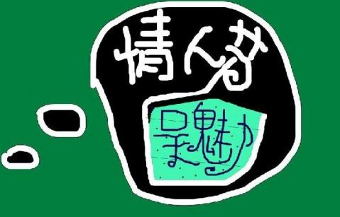 情人劫 - 優子 - .............you
