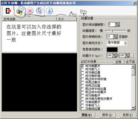 用iSee软件制作GIF动画与动效头像  - 寒冰 - .