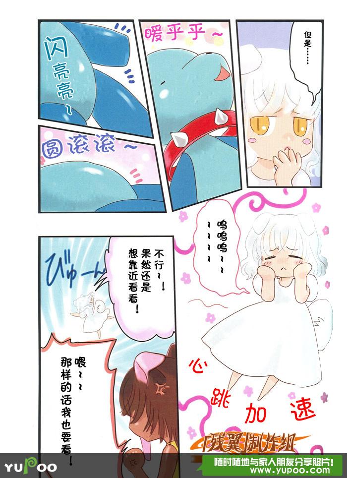 CLAMP作品(全彩漫画)3 - 默默=ω= - 我不会画画