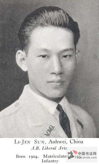 抗日名将孙立人(一)(7月9日) - 老藤 - tengxuyan 的博客