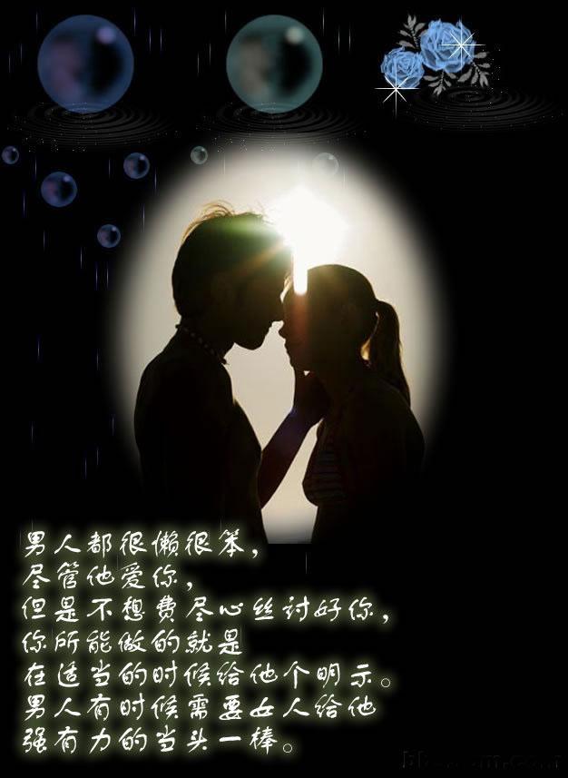 对女人的九点忠告 - 温柔细雨 - 一丝小雨盈盈而落......