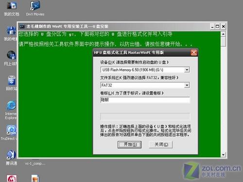 教你如何使用U盘装系统 - zhangnetroom - smalltiger