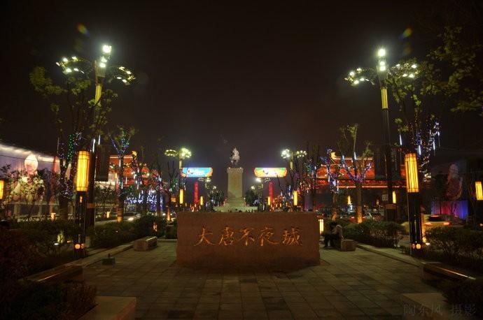 奇幻的梦之城:西安大唐不夜城的魅力(组图… - 陶东风 - 陶东风