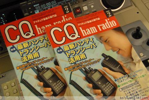 2009年第二期 日本 CQ HAM Radio 杂志入手 - BD7PA - BD7PA 的 网络电台日记