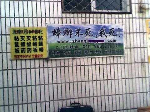 北京最强悍的户外广告 - 金错刀 - 《错刀科技评论》