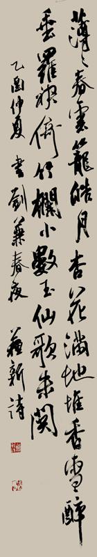 书法习作 - 以歌 - 以歌原创 YIGE Original