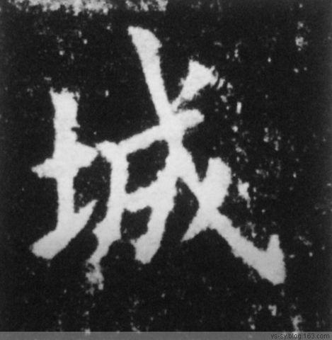 [转载]欧体书法的一些特点