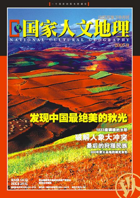《国家人文地理》2007年第9期 - 国家人文地理 - 《国家人文地理》官方博客