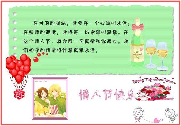 情人节快乐[原 图文音画] - 山野村姑 - 村姑的博客