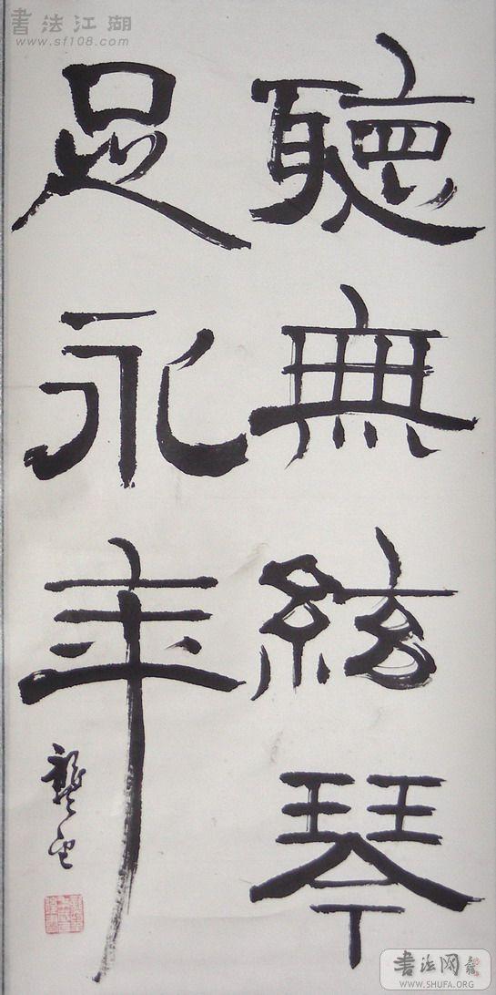 大道不可名,神妙穷笔墨——龚望先生书法作品欣赏 - 一帆 - 一帆网易
