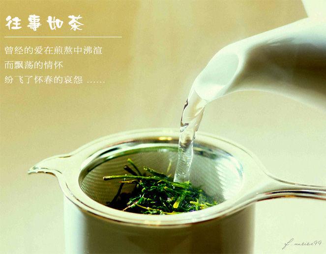 往事如茶,茶去留香 - PPT园地 - 永平的博客