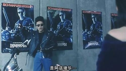 """""""终结者""""对港片影响有多大?请看周星驰三片! - weijinqing - 江湖外史之港片残卷"""