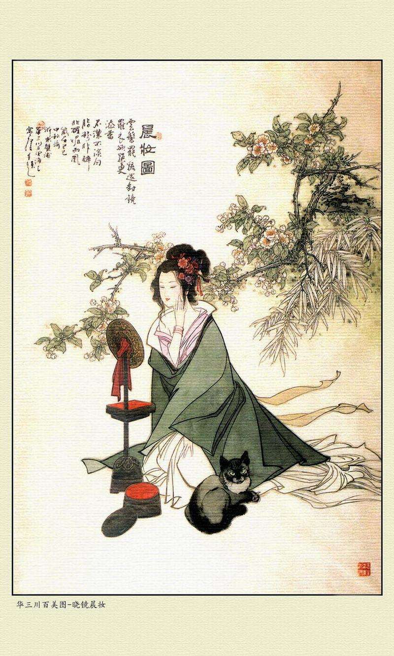 華三川《古典仕女圖》之二(20P) - 佛心无限 - .