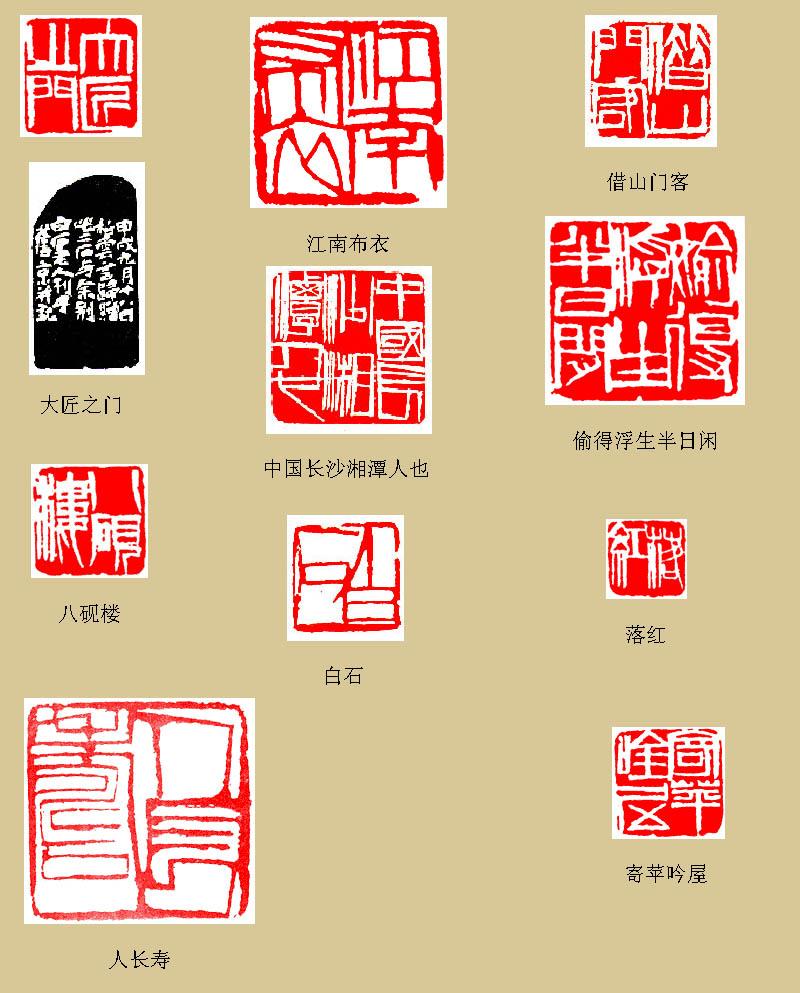 齐百石篆刻作品欣赏(转) - 雨弦 - qxxlx的博客