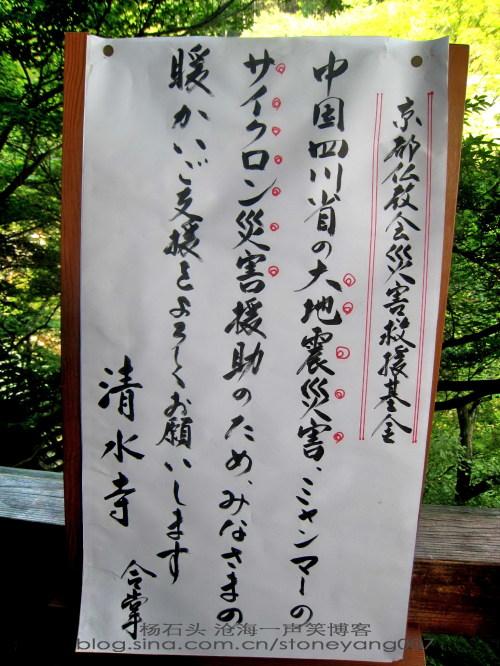 杨石头私家小片10:我在京都找唐朝 - 杨石头 - 杨石头网易分舵