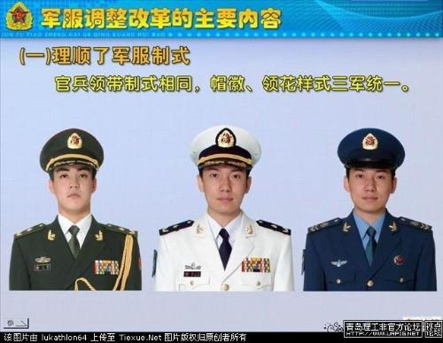 2007新式军装样式全集图片