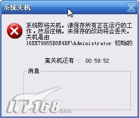 设置定时关机:shutdown 命令详解 - 晓风无痕 - 博客美化代码网
