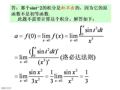 积分上限函数的问题 - Calculus - 高等数学