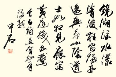 欧阳中石书法欣赏 - 若水 - 书法学习与交流