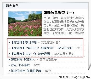 【龍之家園】文集(1—10.1)(45篇首/征文特辑1) - 随缘 - .