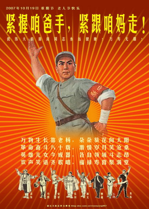 杨石头私家小片18:重阳节 祝福爹娘,也祝福天下老人福寿天齐 - 杨石头 - 杨石头网易分舵