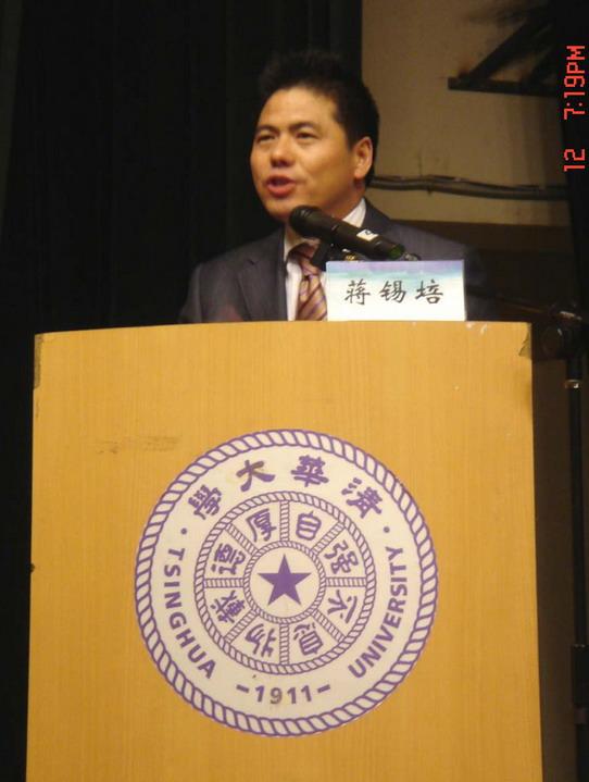 应邀在清华大学演讲 - 远东蒋锡培 - 远东蒋锡培