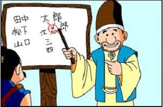 日本传说 - 原始森林的日志 - 网易博客 - mmkk - c147147258258 的博客