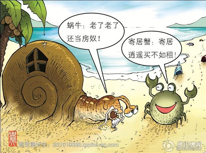 不买高价房等于被免征政府高额财产税 - 徐斌 - 徐斌的博客