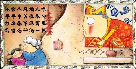 居楚漫记】七绝 祭灶 - 万友昌 - 10001