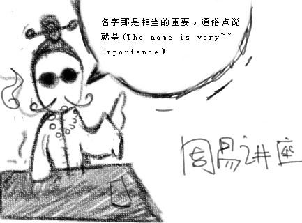 不怕生错命,就怕起错名 - zhemu - 柘木