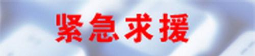 钟小琴:来自四川什邡的求援 - 老何东 - 何东老邪