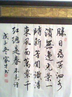 书法 作品 - 明明德亲民 - 明明德亲民 格律诗和书法