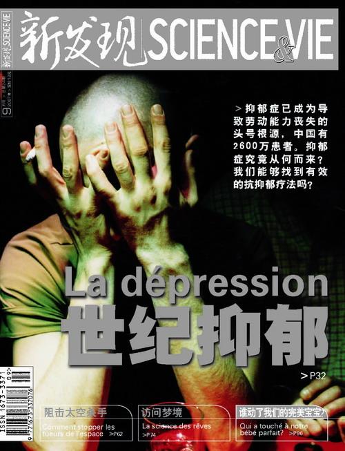 《新发现 SCIENCE  VIE》2007年9月号(总第24期) - 《新发现》杂志官方博客 - 《新发现》杂志官方博客